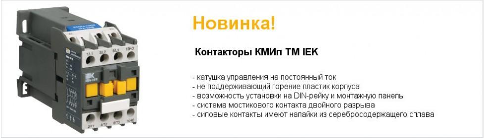 Контакторы КМИп